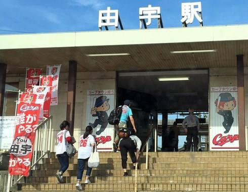 由宇にある広島カープ練習場から帰るカープファンたち