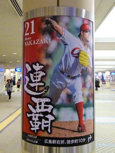 広島駅南口 地下通路 カープの柱 中崎