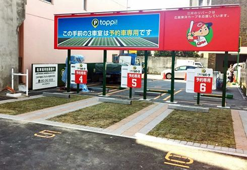 広島駅周辺にカープカラーの駐車場、アプリから予約も