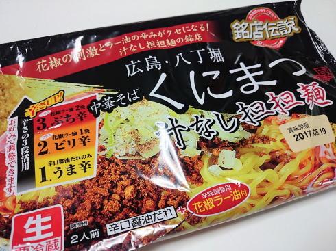 くにまつ汁なし担々麺 チルドシリーズ