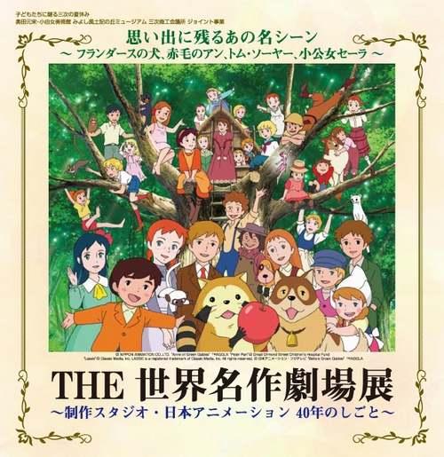 あの「世界名作劇場」の企画展を広島で!フランダースの犬やトムソーヤなど