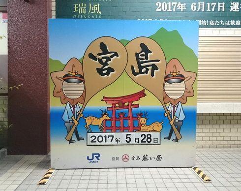 宮島口駅の顔ハメ看板