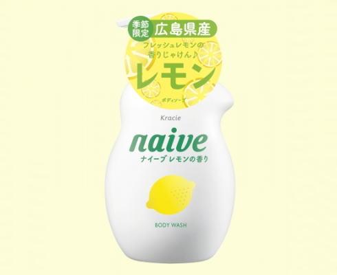 ナイーブ、広島レモンのご当地ボディーソープ発売