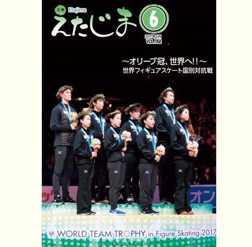 江田島産オリーブ冠、世界フィギュア制した日本代表の頭上に