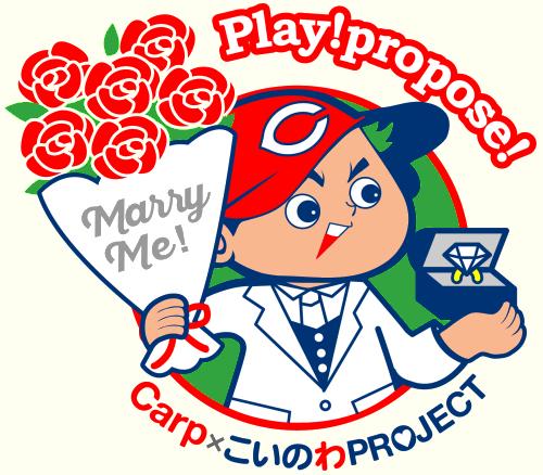 カープ観戦デートなど「プロポーズ坊や」も応援、広島の婚活プロジェクト