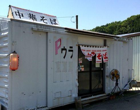 広島のラーメン店・山創の外観