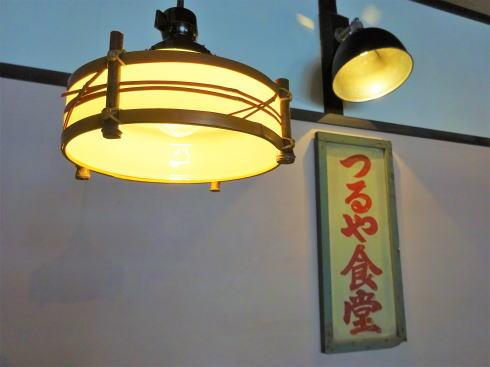 北広島町大朝 つるや食堂(TSURUYA)店内のランプ