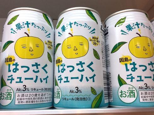因島のはっさくチューハイ 中国醸造から期間限定
