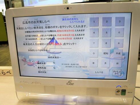 広島市 江波山気象館 天気の情報エリア