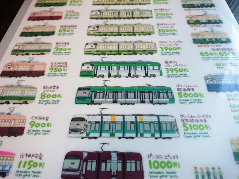 広電の電車たち クリアファイル裏面のイラスト