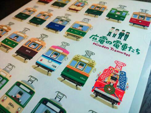 広島電鉄の路面電車がズラリ描かれたクリアファイルが可愛い!