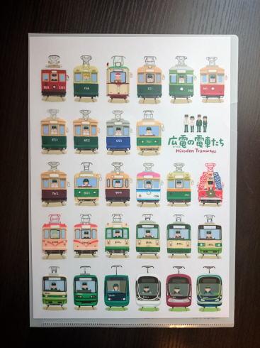 広電の電車たち クリアファイル