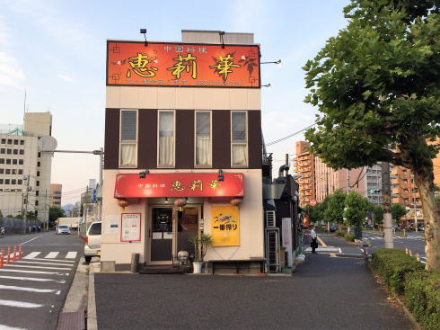 中国料理 恵莉華 外観