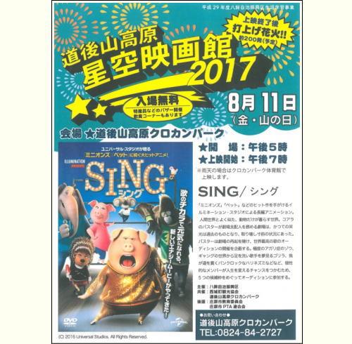 星空映画館!ヒット映画「SING」庄原で無料上映、花火も
