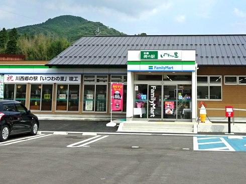 川西郷の駅 いつわの里、ファミマ併設・三次川西エリアの「うまいもん」揃う町の拠点