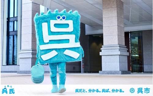 呉市キャラ「呉氏」フレーム切手に、観光スポット紹介