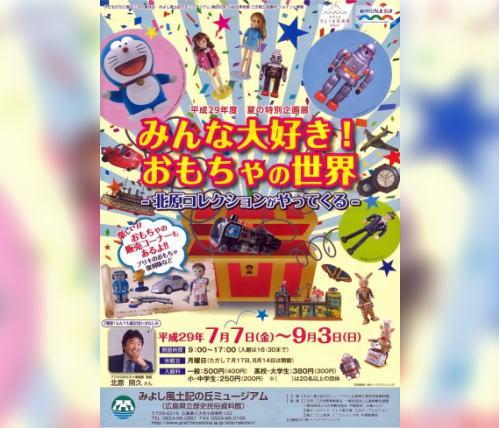 みんな大好き!おもちゃの世界、なんでも鑑定団・北原コレクションが広島に