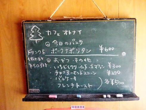 北広島カフェ オトナイ メニュー看板
