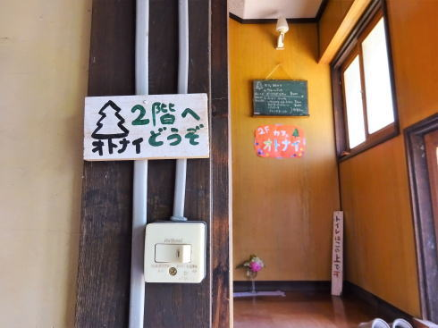 北広島カフェ オトナイ 店舗は2階2