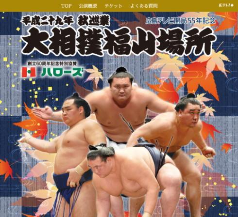大相撲が広島と福山にやってくる!