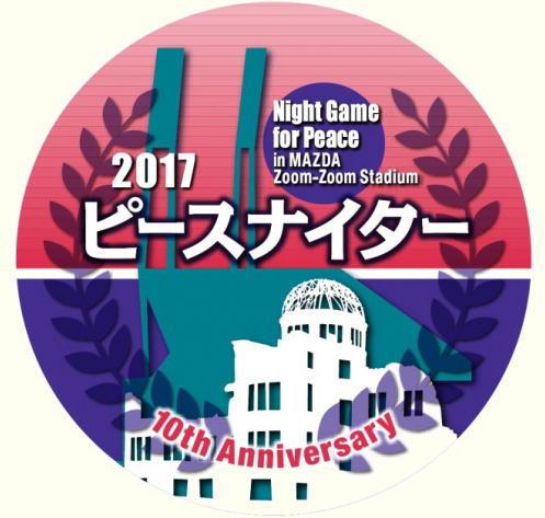 広島カープの「ピースナイター」東京でも観戦会