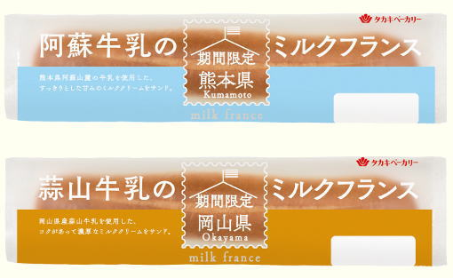 タカキベーカリー、ミルクフランス・ピープからご当地商品を発売