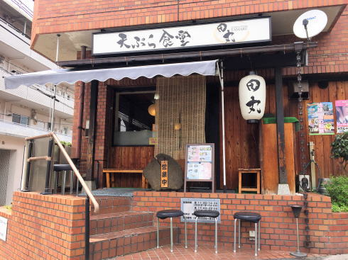広島市西区 天ぷら食堂田丸 外観