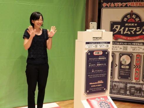 NHKのタイムマシン 体験中の様子3