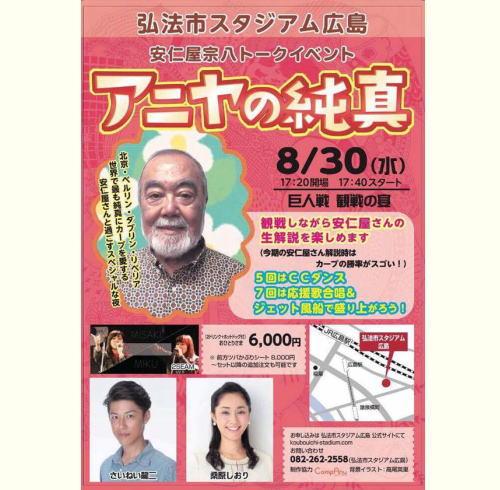 安仁屋宗八 カープ生解説・観戦イベント「アニヤの純真」