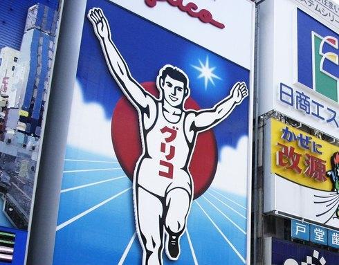 グリコが広島と佐賀の工場閉鎖へ