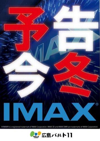 広島バルト11が IMAX導入へ!