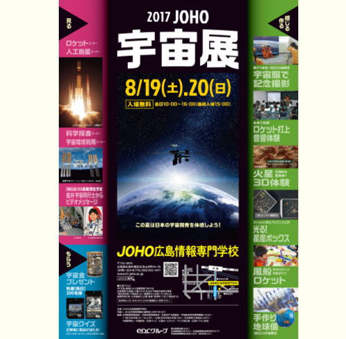 JOHO宇宙展、広島情報専門学校で宇宙開発体感するイベント
