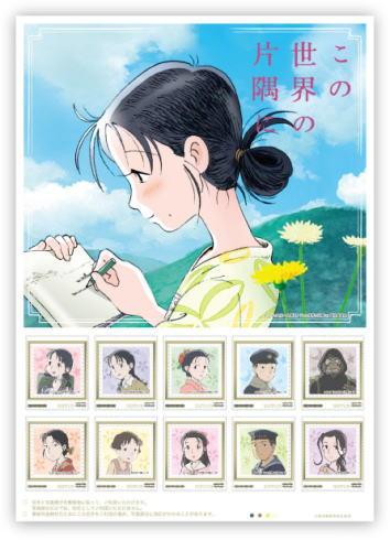 この世界の片隅に フレーム切手1