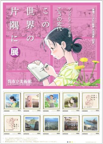 この世界の片隅に フレーム切手2