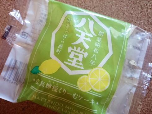 広島檸檬くりーむケーキ、八天堂から