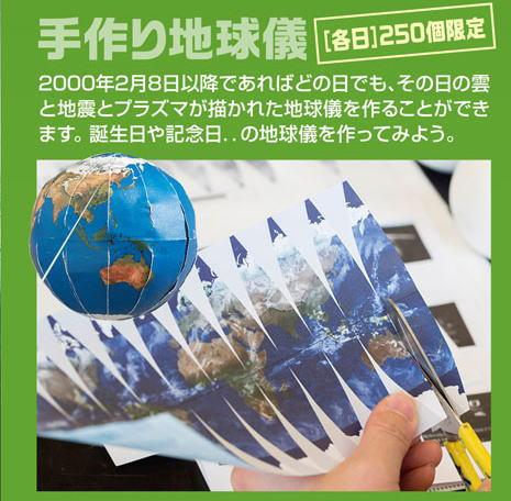 JOHO宇宙展、広島情報専門学校2