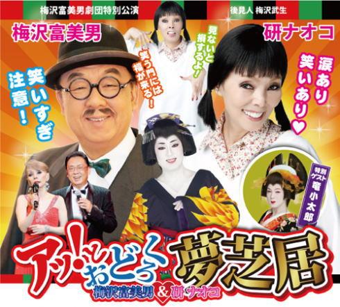 梅沢富美男 研ナオコ「夢芝居」、広島HBGホールで上演
