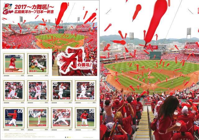 カープ日本一祈念!切手セット2017発売、ヒップタッチクリアファイルも!
