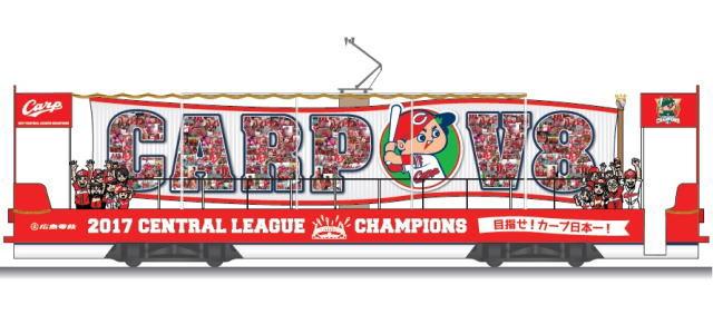 今年も花電車で祝う!カープリーグ優勝記念で