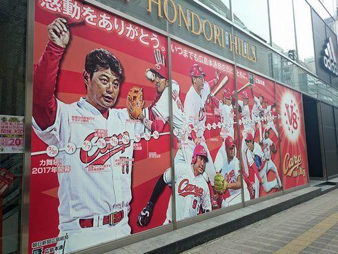 カープのリーグ連覇に湧く広島、街にお祝いムードが溢れる