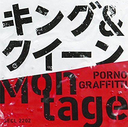 ポルノ新曲がグラチャンテーマソング、全日本エース石川・柳田もPV出演