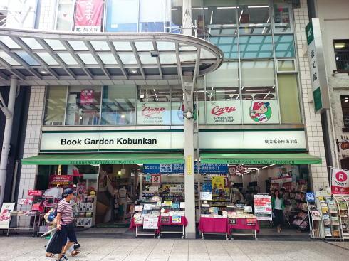 廣文館 金座街本店、広島の老舗本屋さんはカープ本・グッズもタップリ