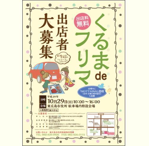 車でフリーマーケット、東広島でリユース品限定のイベント開催