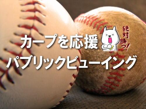 優勝決まるか?カープvs阪神戦 パブリックビューイング情報