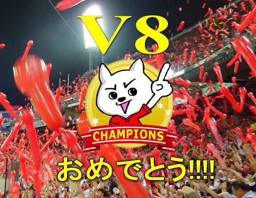 広島東洋カープ 優勝おめでとう!V8でリーグ連覇