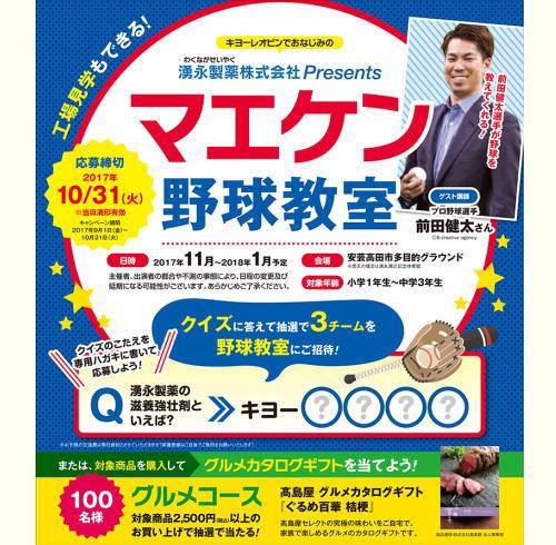 マエケン野球教室にご招待!湧永製薬キャンペーン