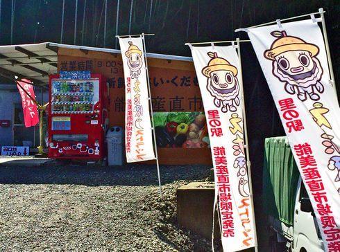 江田島で人気の産直市「里の駅 能美産直市場」もち麦や珍しい野菜も