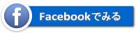 フェイスブックページへ