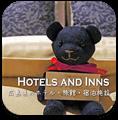 広島の宿泊施設