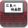 広島の映画館